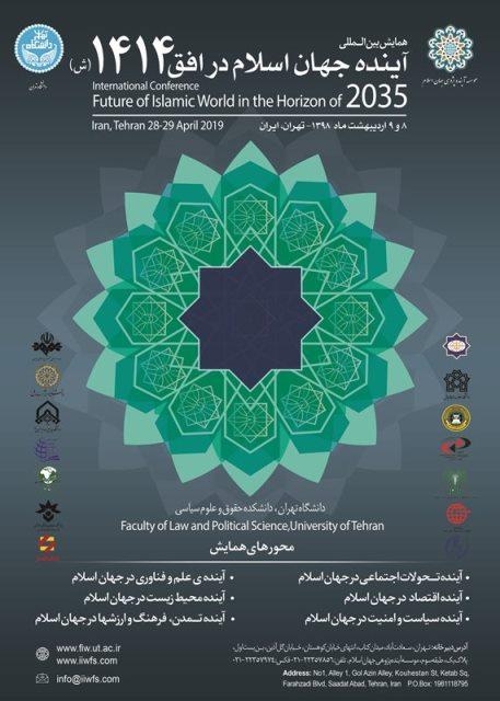پوستر همایش آینده جهان اسلام در افق 1414 ش